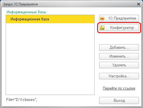 Как запустить 1с в режиме обновления иб скачать обновление 1с8 релиз 2.0.35.5