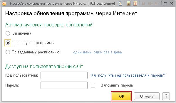 Код пользователя и пароль